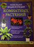 Книга:Новейшая энциклопедия комнатных растений Дэвид Сквайр Миколаїв