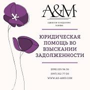 Помощь юриста во взыскании задолженности Харків