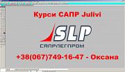 Навчання роботи в САПР Julivi Хмельницький