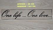 Наклейка One Life.One Love - одна жизнь одна любовь на авто Чёрная Київ