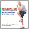 Специальные упражнения для оздоровления организма и тела Київ
