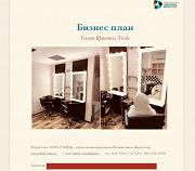 Бизнес план: салон красоты Донецьк