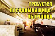 В караоке-бар требуются уборщицы - посудомойщицы. От 200 грн./смена. Харків