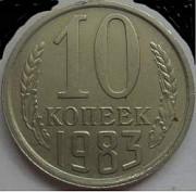 Монета 10 Копеек 1983 года Шепетівка