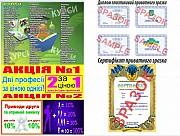 Свідоцтво, посвідчення, диплом, сертифікат, Миколаїв Николаев