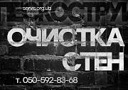 Очистка стен, потолков / пескоструй за день Київ