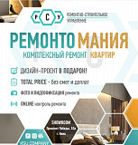 Строительство и Ремонт квартир Київ