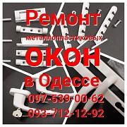 Ремонт окон. Замена фурнитуры окон ПВХ Одесса. Одеса