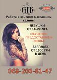 Работа для девушек Николаев Миколаїв