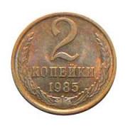 """Монета 2 Копейки 1985 г. """"Украина"""" (Алюминий) Шепетівка"""