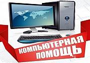 Помощь с компьютером и ноутбуками Чернівці