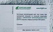 Купон скидка 500 гр.на лазерную коррекцию зрения Кременчук