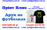 Печать на футболках Винница Вінниця