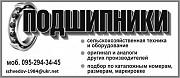 продам роликовые подшипники Чернігів