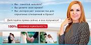 Международное брачное агентство. Знакомства для брака Киев