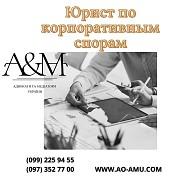 Юридическая помощь в корпоративных спорах Харьков