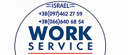 Робота в Ізріїль без предоплат Вінниця