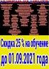 Курсы продавца, менеджера, массажиста, бухгалтера, аниматора, сварщика, электрика, слесаря, маникюра Харків