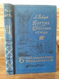 """Анатолий Рыбаков """"Кортик"""", """"Бронзовая птица"""". Москва 1983 Одеса"""