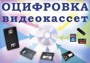 Оцифровка видеокассет Хмельницький