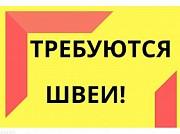 Требуются швеи на постоянную работу Харків