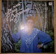 Юлия Дардыкина (Березы России) 1987. Пластинка. M (Mint). Долина