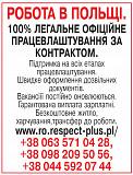 Работа в Польше. 100% Легальное Официальное Трудоустройство. Київ