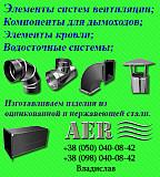 Дымоходы, воздуховоды, трубы, коньки, отливы, оцинковка, нержавейка Краматорск