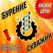 Бурение и ремонт скважин! Низкие цены! Высокое качество! Славянск