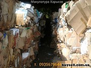 Куплю макулатуру Харьков Харків