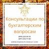Предоставление бухгалтерских консультаций Харків
