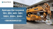 Услуги / аренда автокрана 50т Черкаси