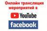 Проведение онлайн трансляции мероприятия Харків
