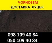 Чорнозем Луцьк пісок кар'єрний з доставкою Луцьк