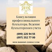 Услуги профессионального бухгалтера Харьков Харків