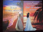 Сара Ларк, 2 книги. Земля белых облаков. Рай на краю океана. Кременчук