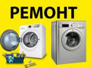 Ремонт стиральных машин на дому Київ
