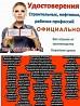 Удостоверение, сертификат, диплом, свидетельство Харьков Харків