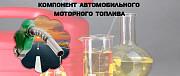 продам КМПА (компанент моторного топлива альтернативный) Кременчук