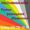 ♎♎♎ РЕКЛАМА для Бизнеса. Ручное размещение объявлений Украина. Київ