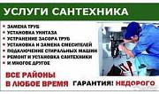 Услуги сантехника. Дніпро