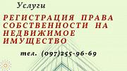 БТИ Винница Регистрация права собственности на недвижимое имущество Вінниця