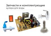 Запчасти и комплектующие кулера для воды Київ