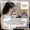 Адвокат в исполнительном производстве Харьков Харків