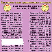 Трио полностью одинаковых номеров Киевстар,Мтс,Лайф.0ху 545-0660.Новые! Кременчук