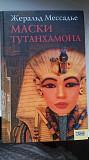 """Книга """"Маски Тутанхамона"""" Хмельницький"""