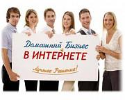 Секретарь-консультант на дому - для женщин Луцк