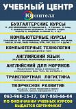 Учебный центр «ЮРИНТЕЛЛ» предлагает обучение по следующим направлениям: Чорноморськ