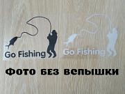 Наклейка На рыбалку Черная, Белая светоотражающая Тюнинг авто Київ