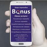 Услуги по переводу документов и текстов Вінниця